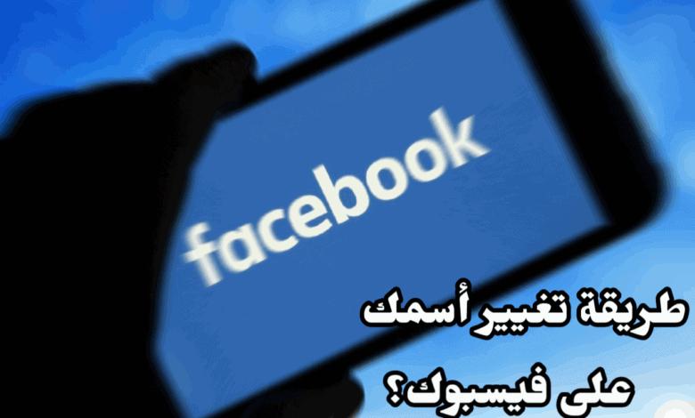طريقة تغيير اسمك على فيسبوك Facebook