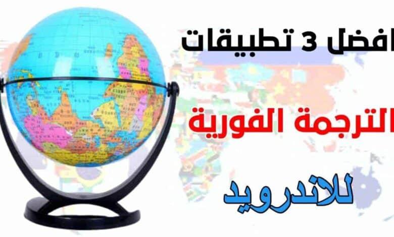 افضل 3 تطبيقات ترجمة انجليزي إلى عربي